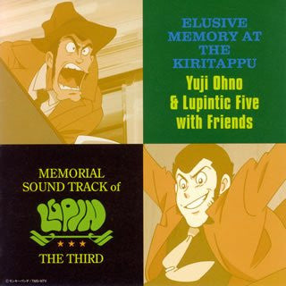 Image for Memorial Sound Track of Lupin The Third: Elusive Memory At The Kiritappu