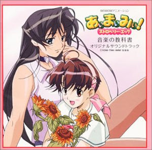 Image 1 for I My Me! Strawberry Eggs Ongaku no Kyokasho Original Soundtrack
