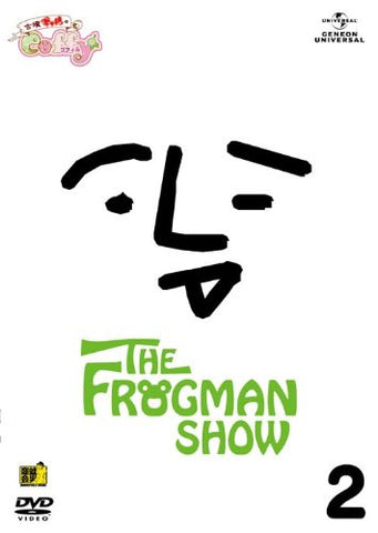 The Frogman Show: Kofun Gal No Coffy Vol.2