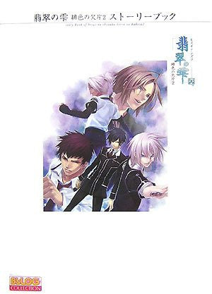 Image 1 for Hisui No Shizuku Hiiro No Kakera 2 Storybook (B's Log Collection) / Ps2