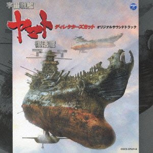 Image 1 for Space Battleship Yamato Resurrection Director's Cut Original Soundtrack