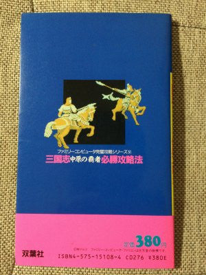 Records Of The Three Kingdoms Sangokushi Nakahara No Hasha Winning Strategy Book / Nes