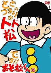 Image for Osomatsukun Vol.16