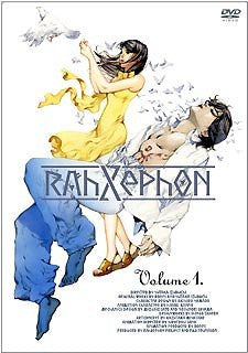 Image 1 for Rahxephon Vol.1