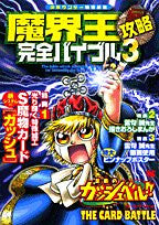 Image for Makaiou Strategy Complete Bible Zatch Bell! The Card Battle / Gba