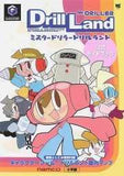 Thumbnail 1 for Mr. Driller Drill Land Official Guide Book / Gc