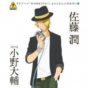Image 1 for WORKING!! Character Song☆MENU 6 Jun Sato starring Daisuke Ono