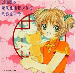 Image 1 for Cardcaptor Sakura Movie Original Soundtrack