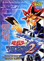 Image for Yu Gi Oh! Duel Monsters International 2 V Jump Strategy Guide Book / Gba