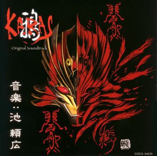 Image 1 for KARAS Original Soundtrack