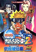 Image 1 for Bandai Official Strategy Guide Book Naruto Ultimate Ninja 2 Secret Notes / Ps2