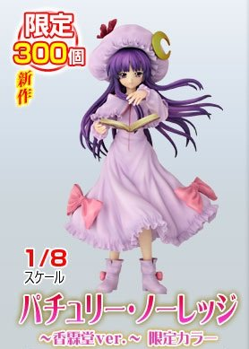 Image 1 for Touhou Project - Patchouli Knowledge - 1/8 - Kourindou ver., Limited Color
