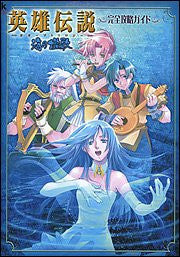 Image 1 for The Legend Of Heroes Gagarbu Trilogy Umi No Oriuta Perfect Strategy Guide Book Psp