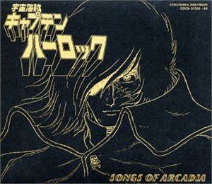 Image 1 for Space Pirate Captain Harlock Eternal Edition File No.7&8 ~ Songs of Arcadia