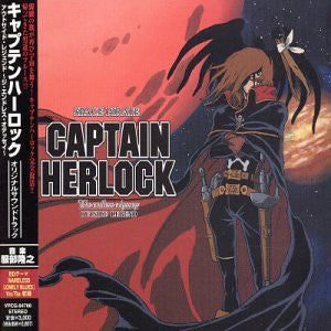 Image for Captain Herlock Outside Legend ~The endless odyssey~