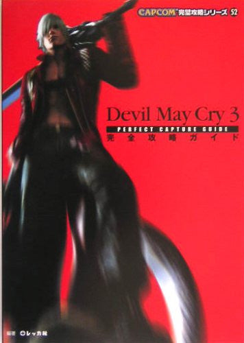 Image 1 for Devil May Cry 3 Kanzen Strategy Guide Book/ Ps2