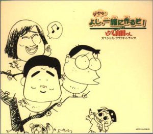 Image 1 for My Neighbors the Yamadas Special Soundtrack ~Yoshi, Ghibli to Issho ni Tsukuru zo!~