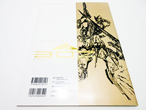 Image 2 for Metal Gear Solid 2 / Zone Of The Enders Premium Guide Book / Ps2