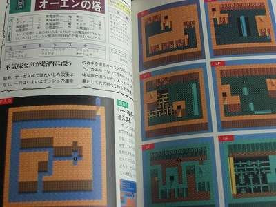 Image 4 for Final Fantasy Iii 3 Strategy Guide Book #1 Basic Knowledge / Nes