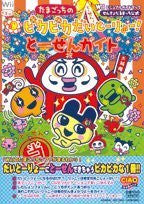 Image 1 for Tamagotchi No Pikapika Daitoryo Thosen Guide Visual Guide Book / Wii