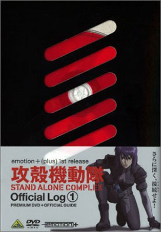 Image 1 for Ghost in the Shell: Stand Alone Complex Official Log 1