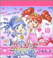 Image 1 for Fushigiboshi No Futagohime  Sticker Collection Book
