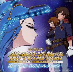 "Image for SYMPHONIC POEM ""THE GALAXY RAILWAYS"" The 2nd Movement -BGM Collection-"