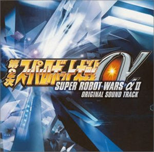 Image 1 for SUPER ROBOT WARS α II ORIGINAL SOUND TRACK
