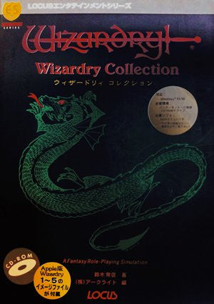 Wizardry Collection Fan Book (Locus Entertainment Series) / Windows, Online Game