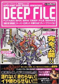 Image for Super Robot Wars Og 2 Deep File Book/ Gba
