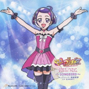 Image 1 for Dokidoki! Precure Character Album ~SONGBIRD~