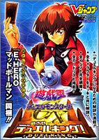 Image 1 for Yu Gi Oh! Duel Monsters Gx: Aim To Be Duel King! V Jump Book / Gba