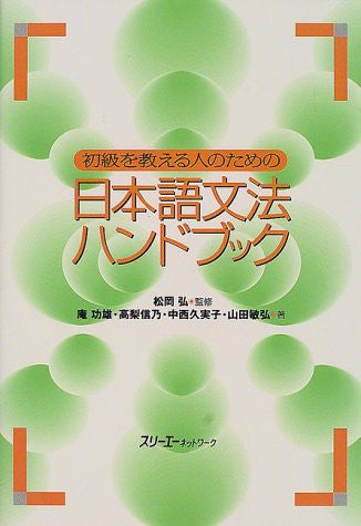 Image for A Handbook Of Japanese Grammar For The Teachers Of Beginners Course