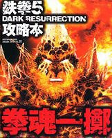 Image 1 for Tekken 5 Dark Resurrection Strategy Guide Book / Ps2