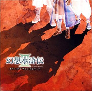 Image for Genso Suikoden III Original Soundtrack
