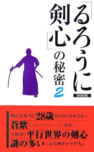 "Image 1 for Rurouni Kenshin Samurai X : The Secret Of ""Samurai X"" #2 Research Book"