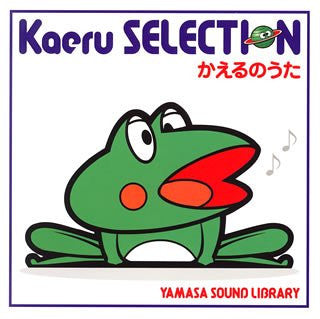 Image 1 for Kaeru SELECTION Kaeru no Uta
