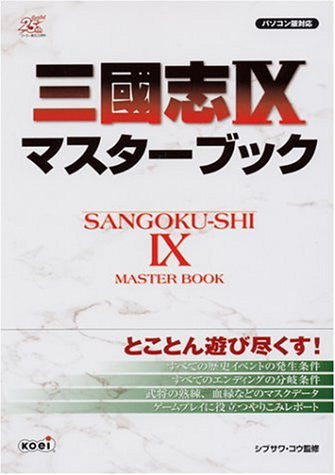Image 1 for Records Of The Three Kingdoms Sangokushi 9 Master Book / Windows / Ps2