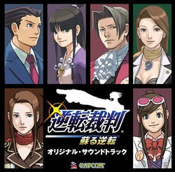 Image for Gyakuten Saiban Yomigaeru Gyakuten Original Soundtrack