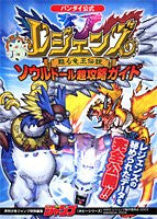 Legendz: Tale Of The Dragon Kings Soul Doll Super Strategy Guide Book / Gba