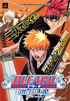 Image 1 for Bleach: Selected Soul V Jump Guide