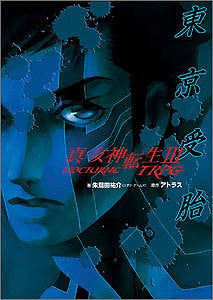 Image for Shin Megami Tensei 3  Nocturne Trpg Tokyo Conception / Role Playing Game