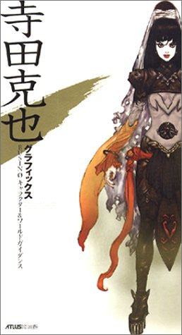 "Image for Katsuya Terada Graphics ""Busino"" Character & World Guidance Book"