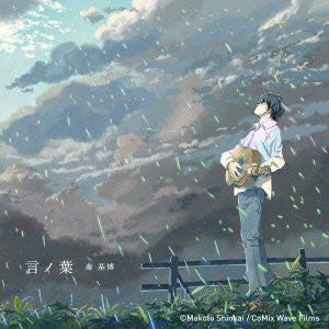 Image for Kotonoha / Motohiro Hata [Limited Edition]