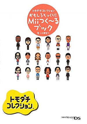 Image for Tomodati Collection Omosirosotsukuri! Mii Tsukuru Book