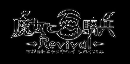 Image 1 for Majo to Hyakkihei Revival [Limited Edition]