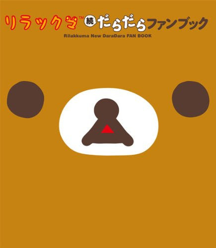 Image 1 for Rilakkuma Zoku Daradara Fan Book