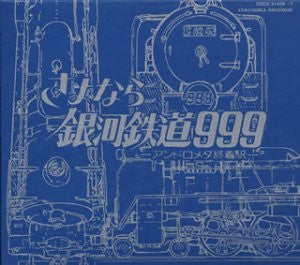 Image for GALAXY EXPRESS 999 ETERNAL EDITION File No.3&4