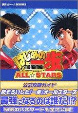 Image 1 for Hajime No Ippo All Stars Official Strategy Guide Book/ Ps2