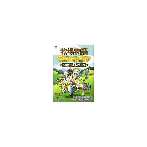 Image for Harvest Moon: Friends Of Mineral Town Official Guide Book / Gba
